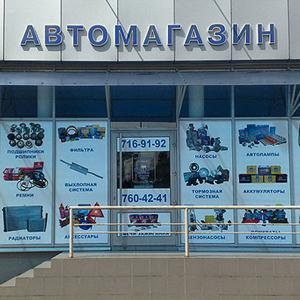 Автомагазины Красноярска