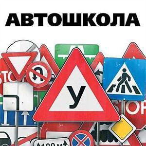 Автошколы Красноярска