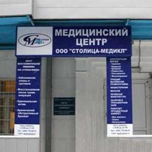 Медицинские центры Красноярска