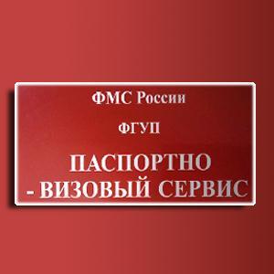 Паспортно-визовые службы Красноярска