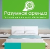 Аренда квартир и офисов в Красноярске