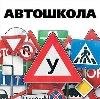Автошколы в Красноярске