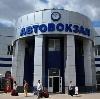 Автовокзалы в Красноярске