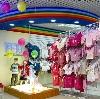 Детские магазины в Красноярске