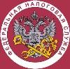 Налоговые инспекции, службы в Красноярске