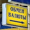 Обмен валют в Красноярске