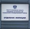 Отделения полиции в Красноярске