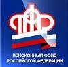 Пенсионные фонды в Красноярске