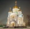 Религиозные учреждения в Красноярске