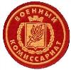Военкоматы, комиссариаты в Красноярске