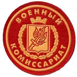 Военкоматы, комиссариаты Красноярска