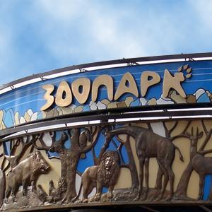 Зоопарки Красноярска